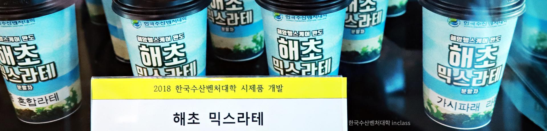 한국 수산 벤처대학3